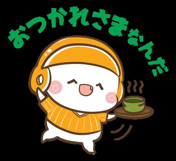 ギガポジくんお茶