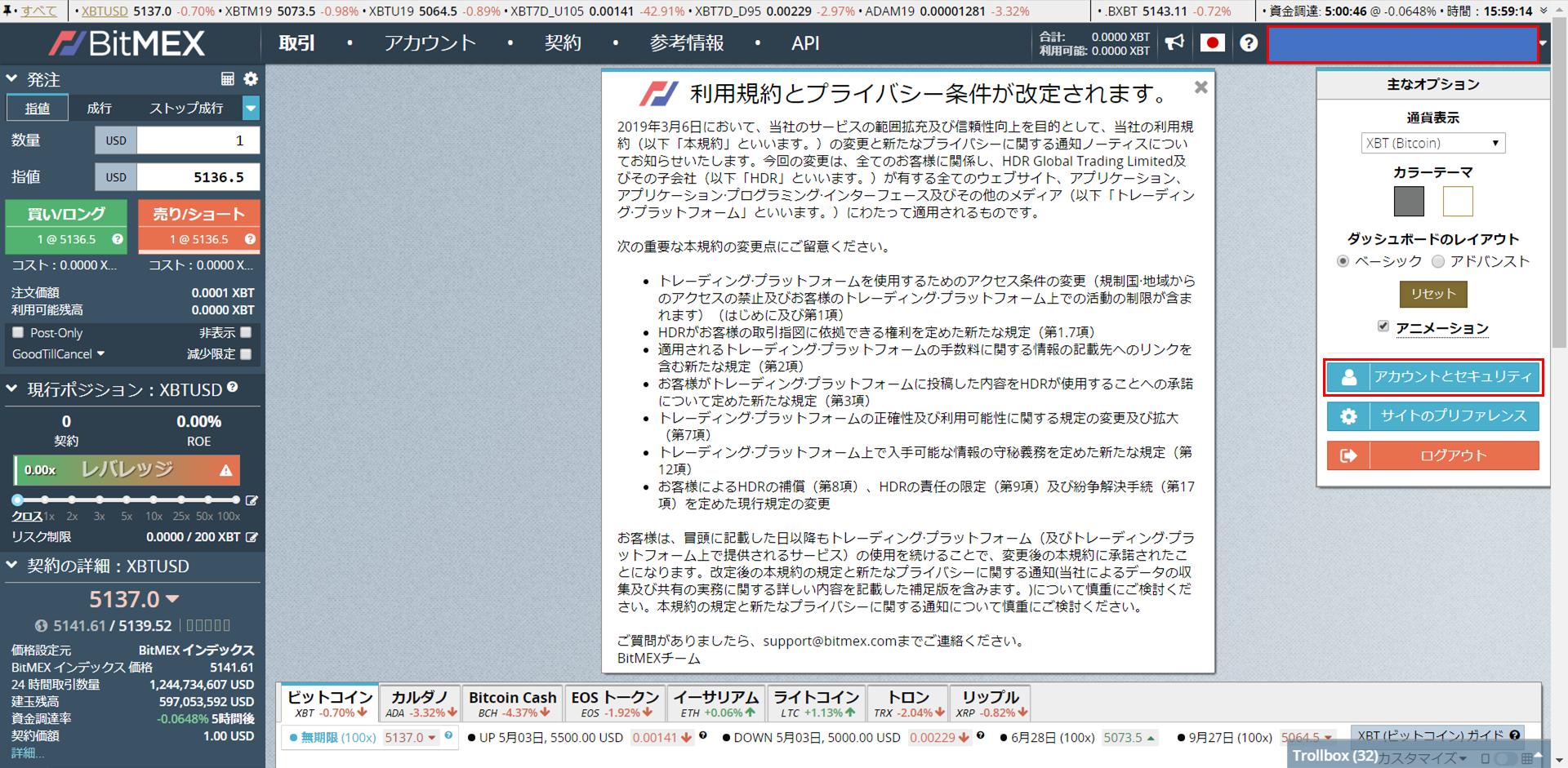 BitMEX二段階認証