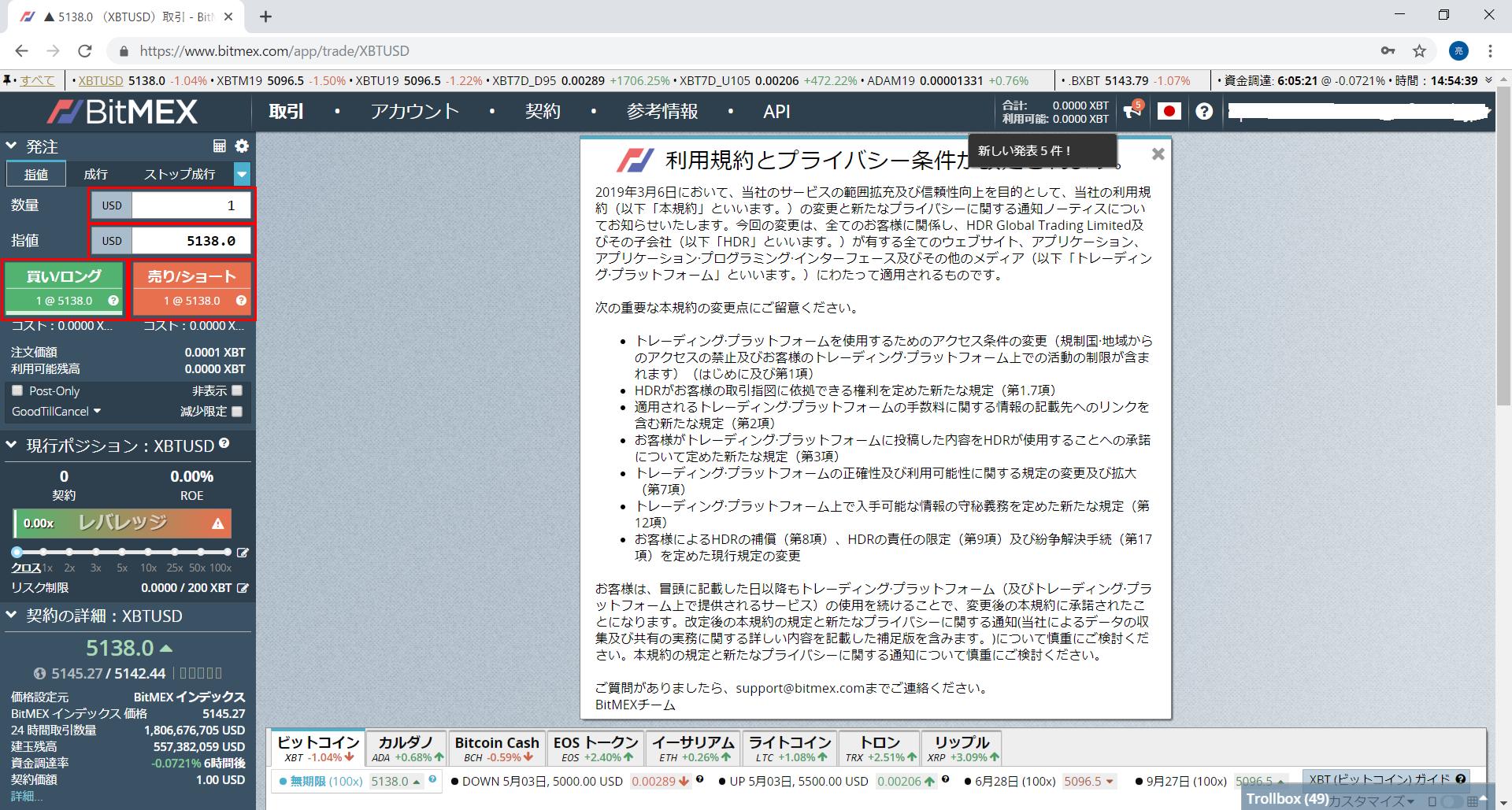 BitMEX使い方