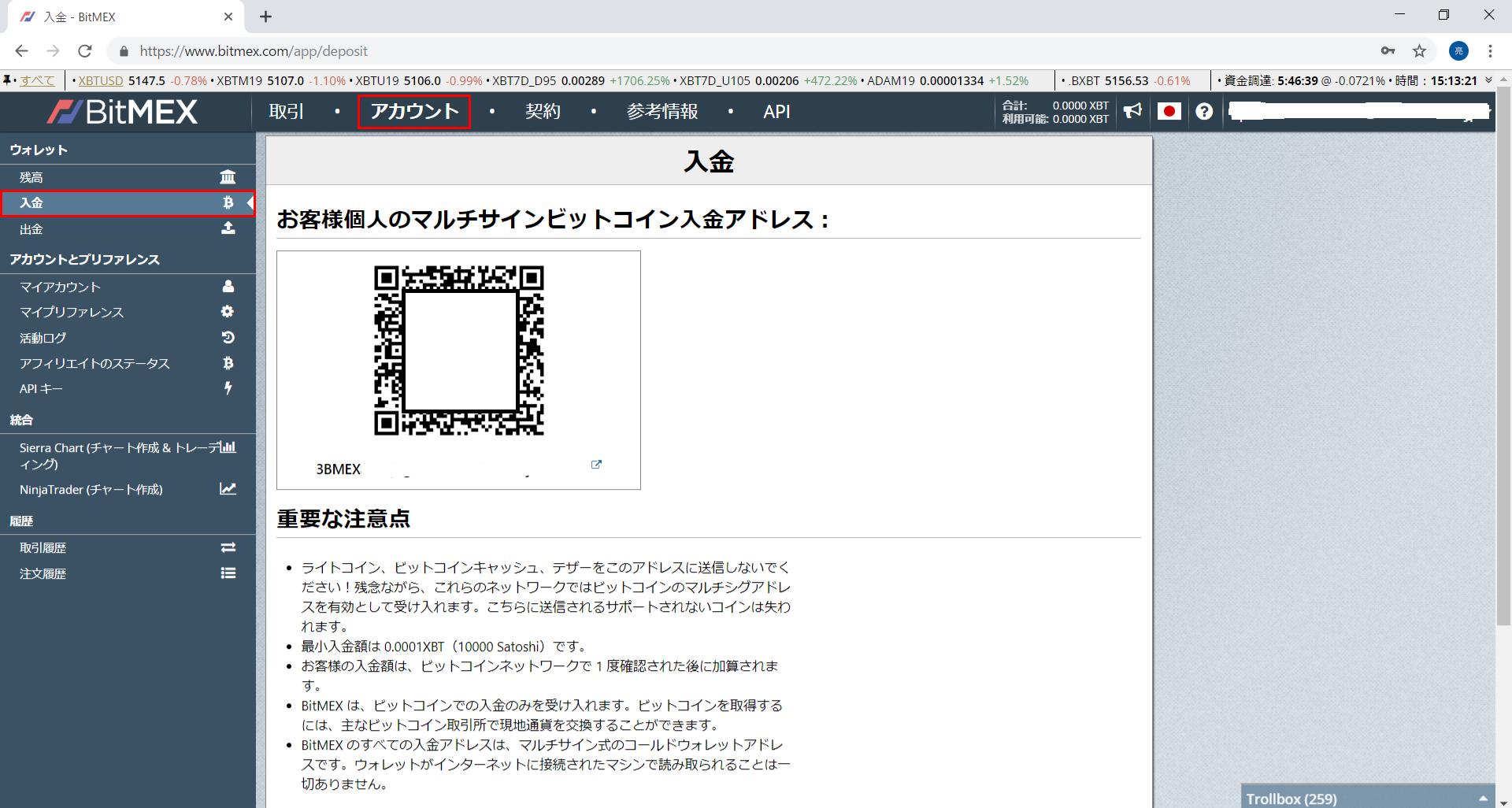 BitMEX入金方法