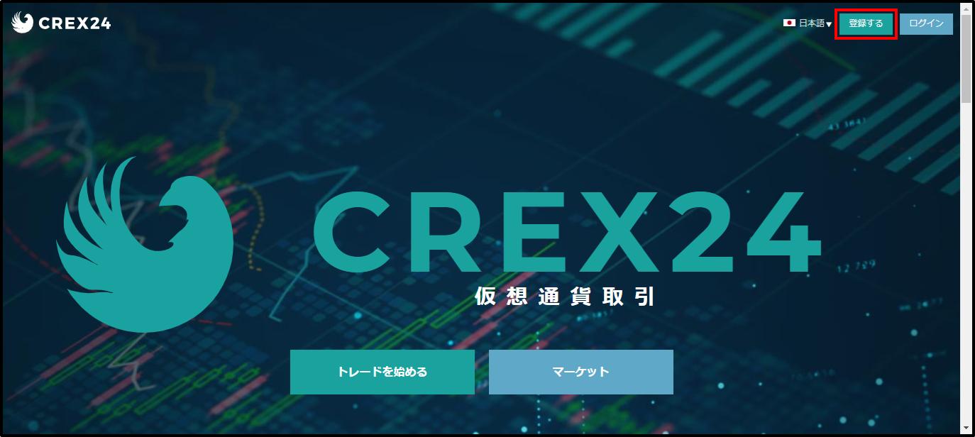CREX24登録手順1