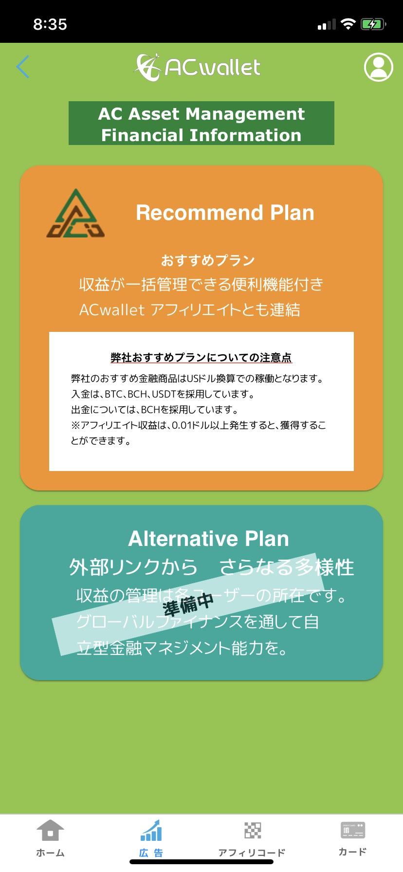 ACWallet3